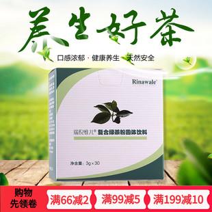 康婷复合绿茶粉瑞倪维儿食用茶多酚