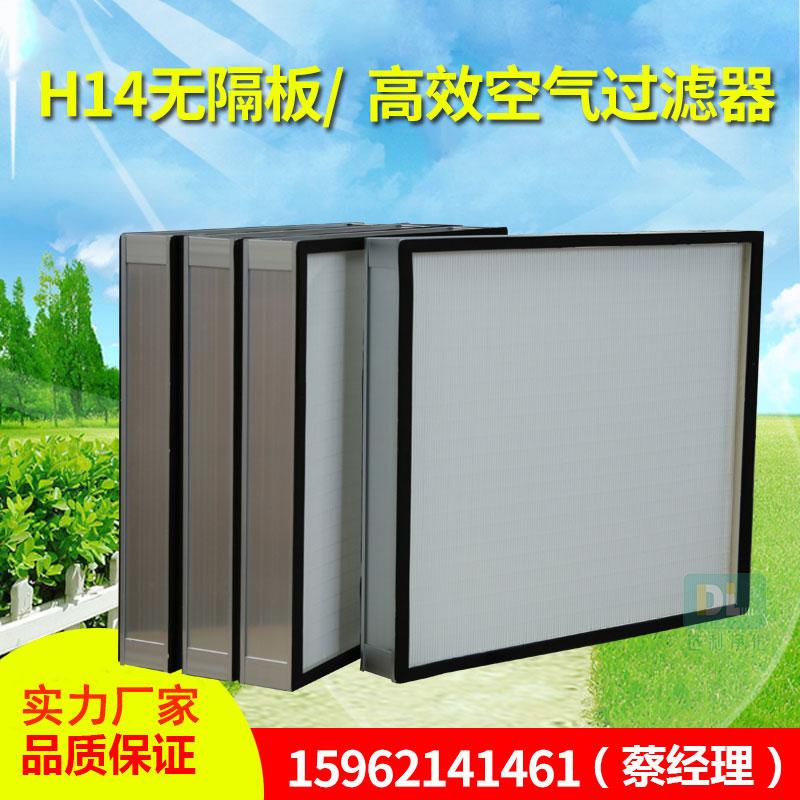 H14无隔板高效空气过滤器中央空调高效送风口过滤器除尘过滤定制