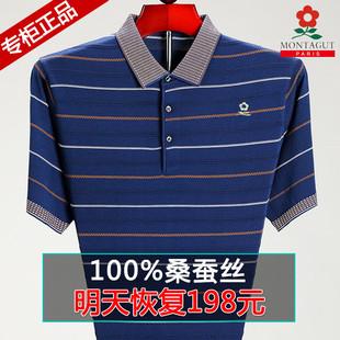 夏季爸爸装中年男士短袖T恤中老年男装冰丝polo打底衫短袖男上衣