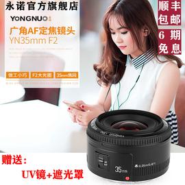 永诺35mm F2广角定焦佳能EF口尼康F口全画幅单反人像自动对焦镜头图片
