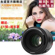 永诺50mm F1.8佳能EF口小痰盂尼康F口50/1.8大光圈自动对焦AF镜头