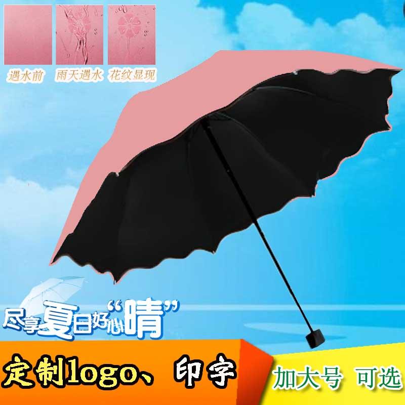 遇水开花雨伞女晴雨两用三折折叠伞黑胶防晒紫外线大号遮阳伞包邮