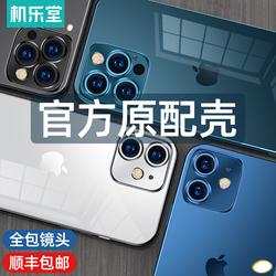 机乐堂苹果12手机壳苹果iPhone12ProMax玻璃12pro透明mini防摔Max超薄保护套镜头全包por十二新款ip女适用于
