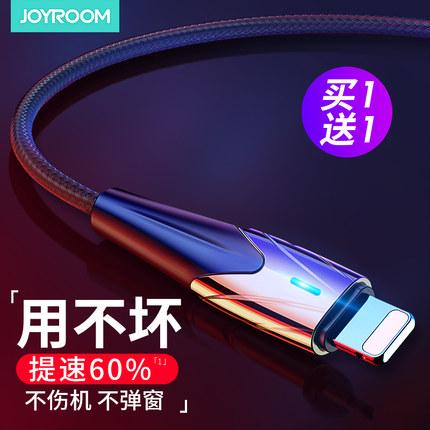 苹果数据线iphone6器6s x快充ipad
