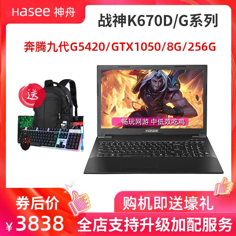 Hasee/神舟 战神K670D-G4E6/ZX6/K680E独显GTX1050Ti吃鸡游戏本8G内存15.6英寸轻薄便携学生手提笔记本电脑