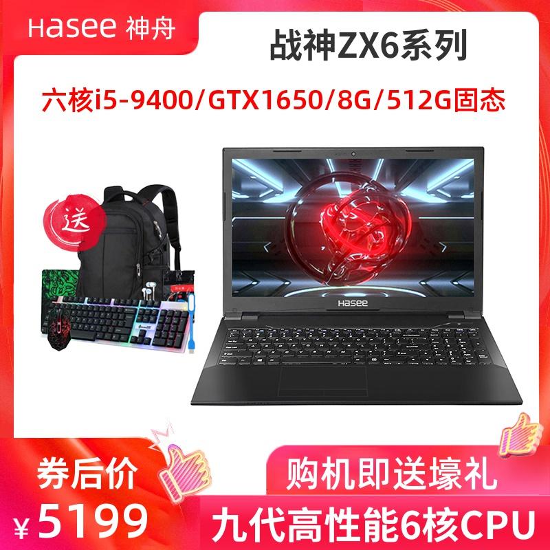 Hasee/神舟 战神Z7M-KP7GA KP5GC/DC Z7-KP7GC吃鸡游戏本15.6英寸i7-8750H 1060笔记本电脑i5-8300H 1050Ti