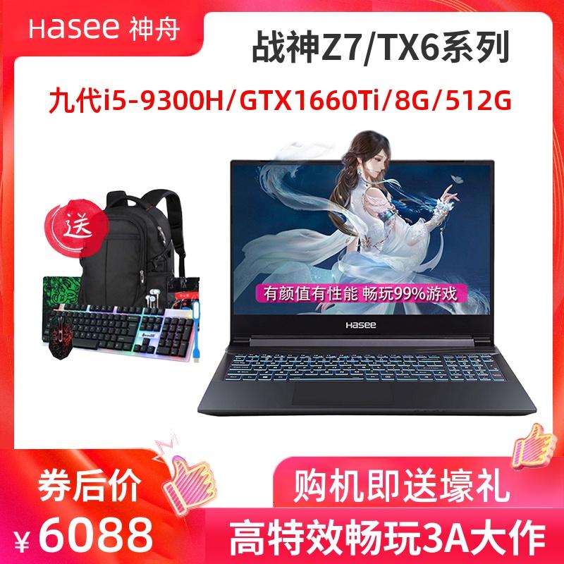 Hasee/神舟 战神Z7M/Z7-CT5NA G7-CT7NA15.6英寸游戏本i7笔记本电脑英特尔九代i5固态硬盘GTX1660ti独立显卡