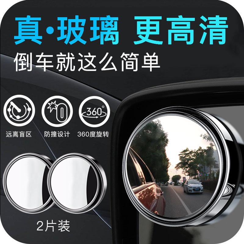 汽车倒车镜后视镜小圆镜盲点360度无边超清反光镜辅助盲区镜子