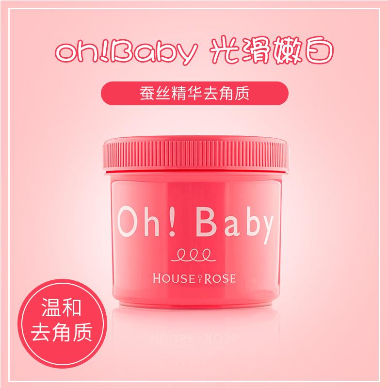 日本ohbaby身体女玫瑰屋限定磨砂膏限4000张券