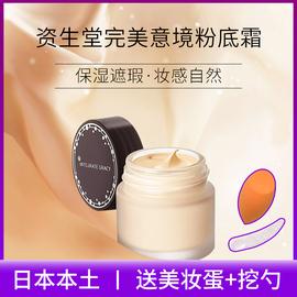 日本资生堂完美意境粉底霜干皮保湿粉底液正品遮瑕控油持久奶油肌