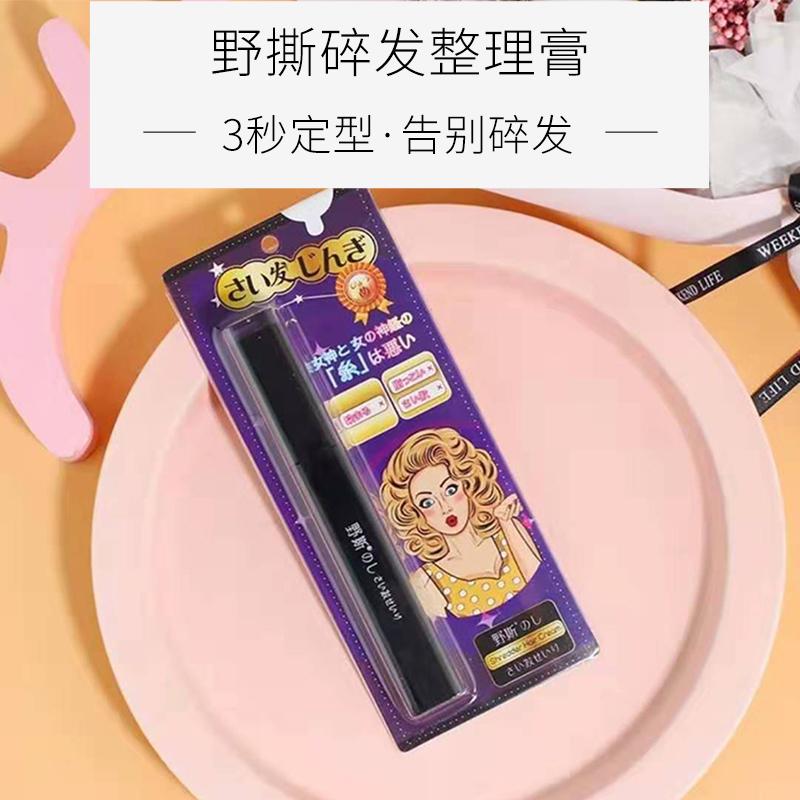 日本野斯碎发膏 小碎发神器女 刘海杂毛防毛躁儿童头发整理固定刷热销15件有赠品