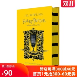 哈利波特与火焰杯4赫奇帕奇学院版-精装harry potter and the goblet of fire – hufflepuff edition睡衣喵屋铺被咒男孩