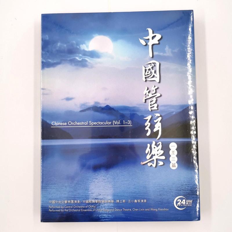 【中图音像】中国管弦乐欣赏3CD/V.A.车载cd碟片唱片