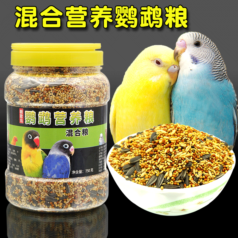 虎皮玄鳳牡丹小太陽多種類のオウムの飼料を混ぜて鳥の食糧を食べます。