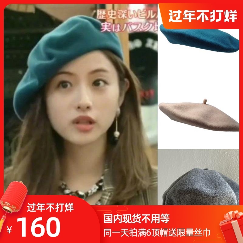 Rimi Ishihara Beret Spain to buy wool domed hat British Europe and the United States ins net red versatile lady