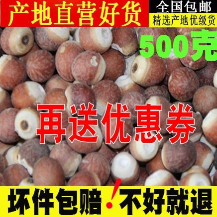 新鲜红皮芡实果500g仁干货茨实去皮鸡头米农家自产欠实粉低价包邮