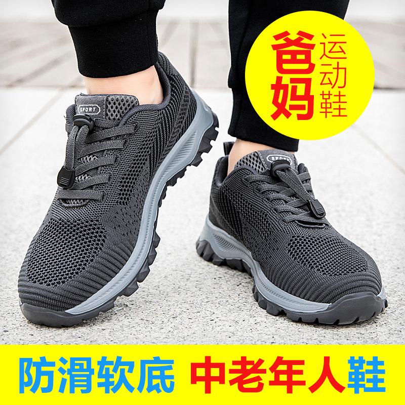 足乐力健老人鞋爸爸跑步鞋妈妈健步鞋透气宽脚运动男鞋软底父亲鞋