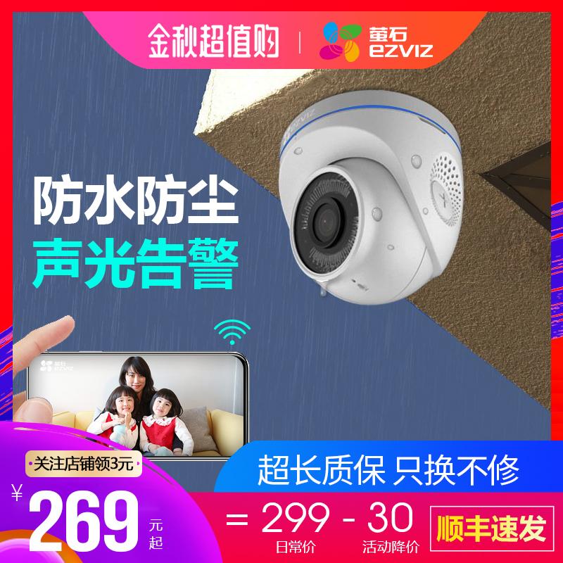海康威视萤石网络高清摄像头监控器限10000张券