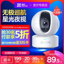 萤石云C6C无线监控器网络摄像头高清360度全景家用远程手机wifi莹
