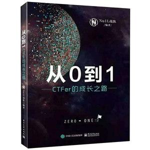 从0到1 CTFer成长之路 Nu1L战队 电子工业出版社