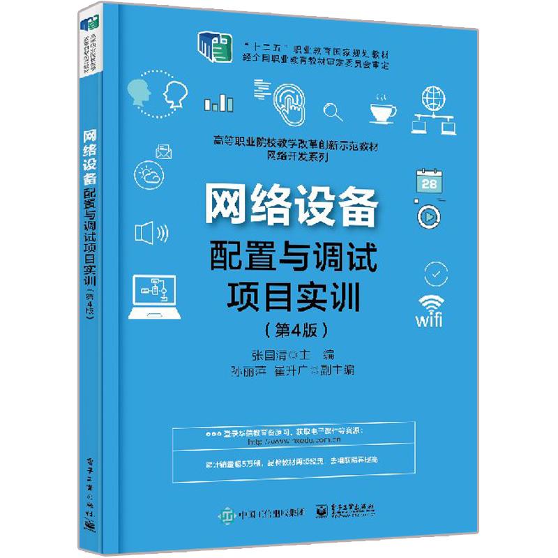 网络设备配置与调试项目实训 第4版 张国清 STP与DHCP技术 产品配置安装和调试 交换机路由器无