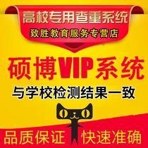 中国高校论文查重硕博士VIP学术不端本科毕业检测结果适用学校