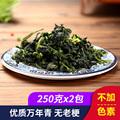 250克x2包优质万年青 青菜干 嫩菜芯 脱水蔬菜干 干菜宁波特产