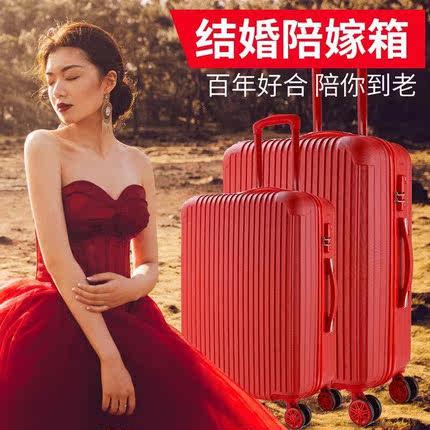 结婚箱子行李箱新娘陪嫁箱婚庆旅行箱结婚皮箱密码箱大红色拉杆箱