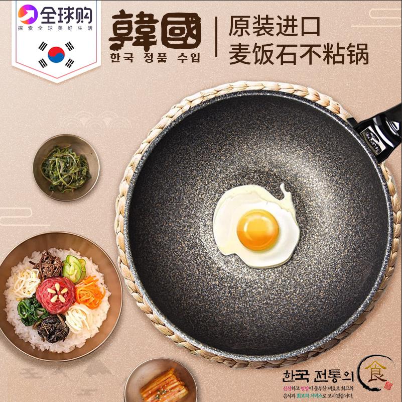 韩国麦饭石不粘锅炒锅家用正品原装进口不沾锅无涂层无油烟炒菜锅