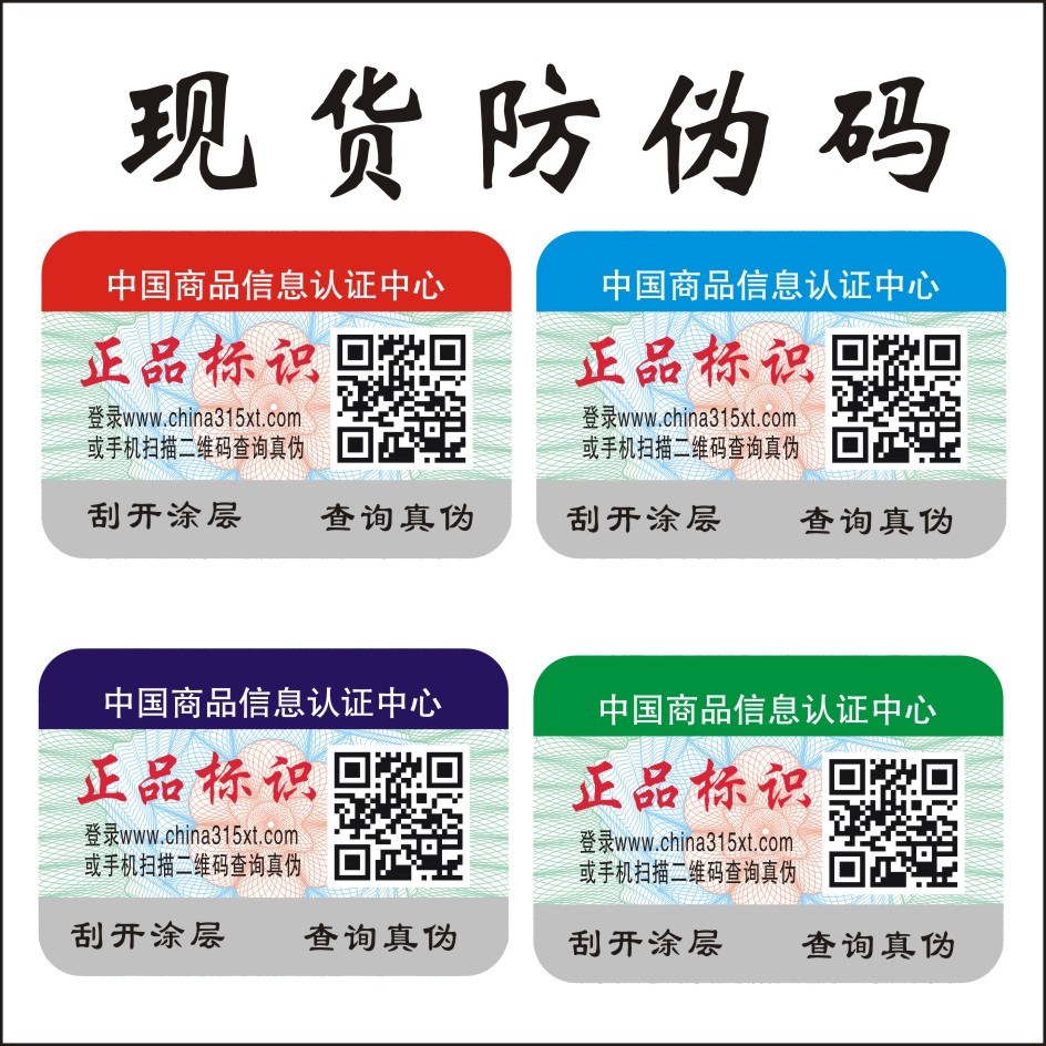 防伪标签 现货防伪标签 定做通用 可查询 防伪商标 防伪码标签