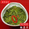 现货2021新茶叶杭州明前龙井优质粗茶片春茶绿茶碎茶片500g袋装