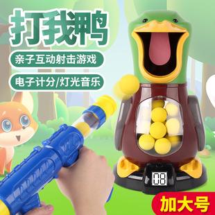 打我鸭射击空气****动力软弹****男孩对战标靶气****儿童益智亲子玩具