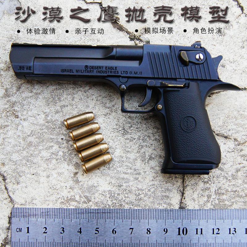 沙漠鹰之合金枪模1:2.05仿真金属枪模型玩具抛壳手抢拆卸不可发射