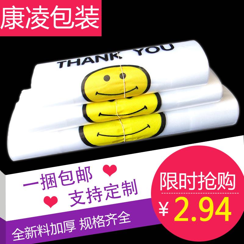 大号透明笑脸手提方便塑料袋定做制logo食品一次性外卖打包带袋子