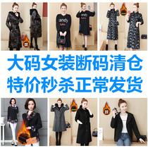 【不退不换】大码女装清仓特价处理胖mm连衣裙上衣夏季显瘦清库存