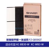 原装夏普脱臭除甲醛一体化滤网滤芯FZ-GB30GT适KC-BB30-WKC-WB3-W