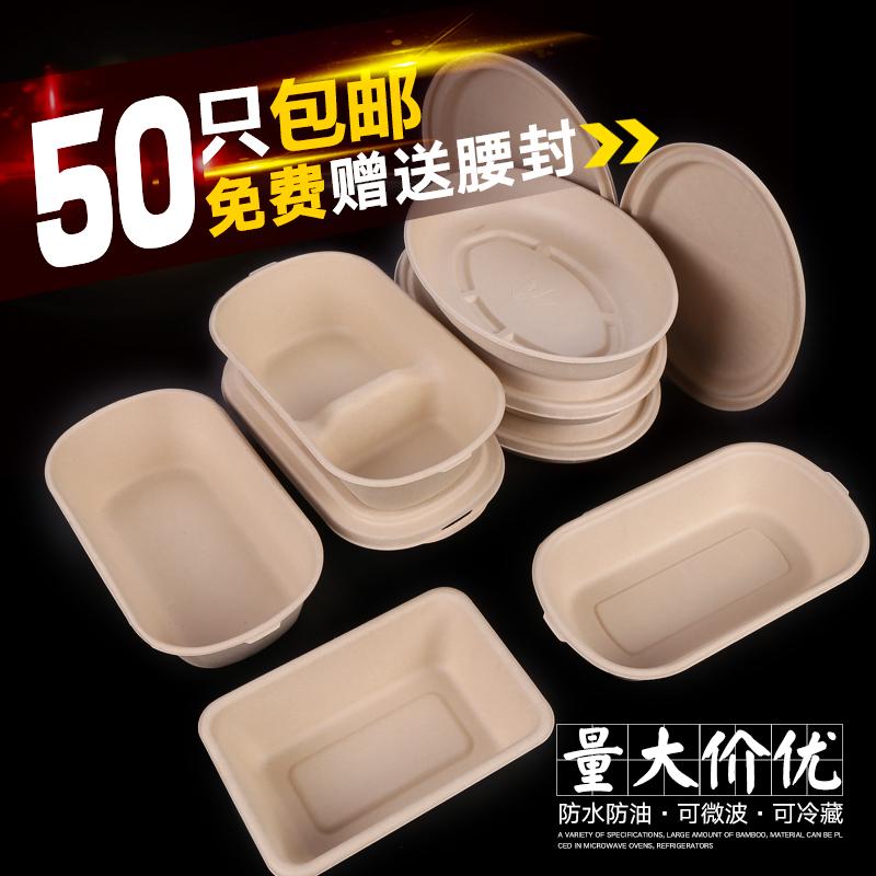 一次性纸浆餐盒沙拉盒子环保可降解饭盒寿司外卖打包盒水果快餐盒