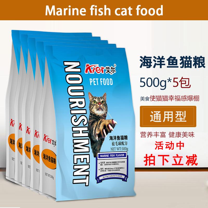 艾尔猫粮全价海洋鱼味猫老年祛毛球热销126件需要用券