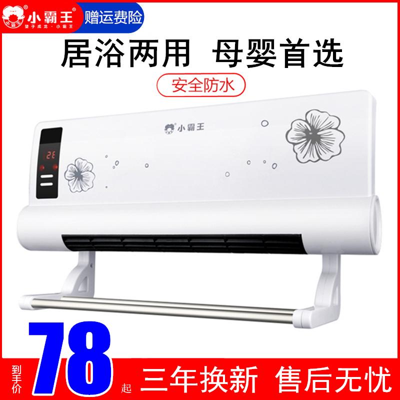 暖风机家用节能浴室卫生间壁挂式取暖器防水热风机电暖气速热省电