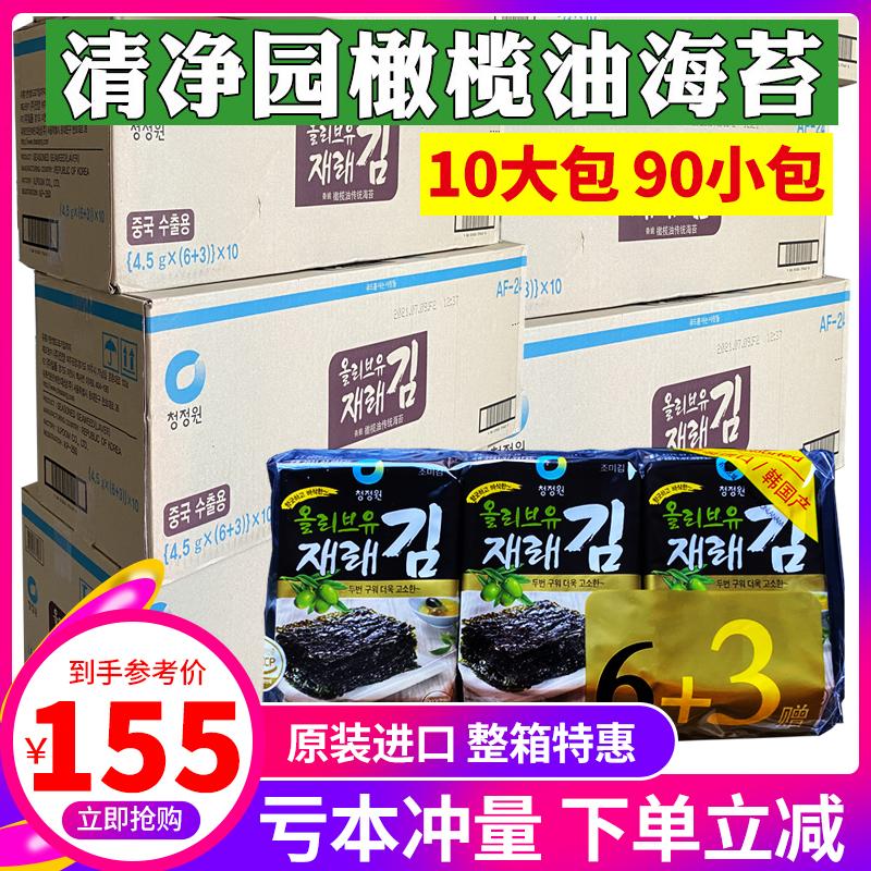海苔即食儿童零食寿司紫菜包饭整箱36韩国进口清净园橄榄油海苔