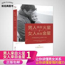 正版现货升级版男人来自火星女人来自金星正版书籍两姓情感关系婚恋爱心理学男人读懂女人女人读懂男人生活婚恋励