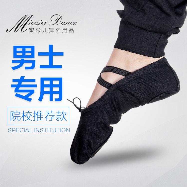 Взрослый мужчина ученый кошачий черные туфли танец обувной мягкое дно практика гонг обувной мужчина ребенок балет большие ботинки код стиль форма тело