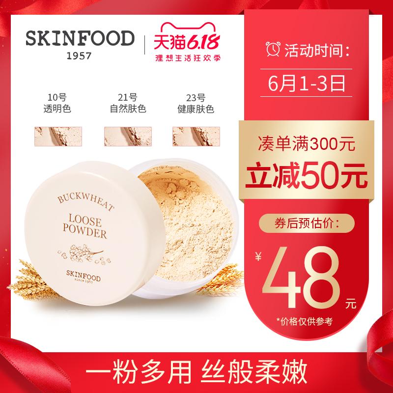 SKINFOOD思亲肤 小麦清透散粉遮瑕粉 肌肤清透 定妆图片