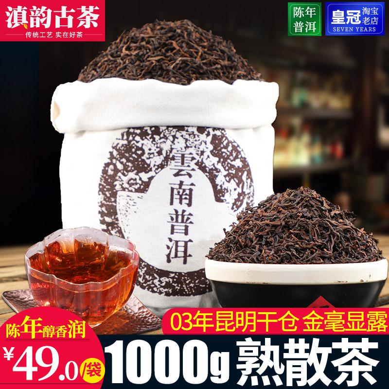 十年云南茶叶普洱茶熟茶散茶1000g特级 勐海陈年老树金芽宫廷熟普