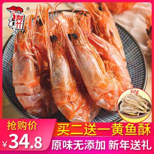 阿竹大号烤虾干500g即食特大虾干大虾碳烤对虾干海鲜干货孕妇零食