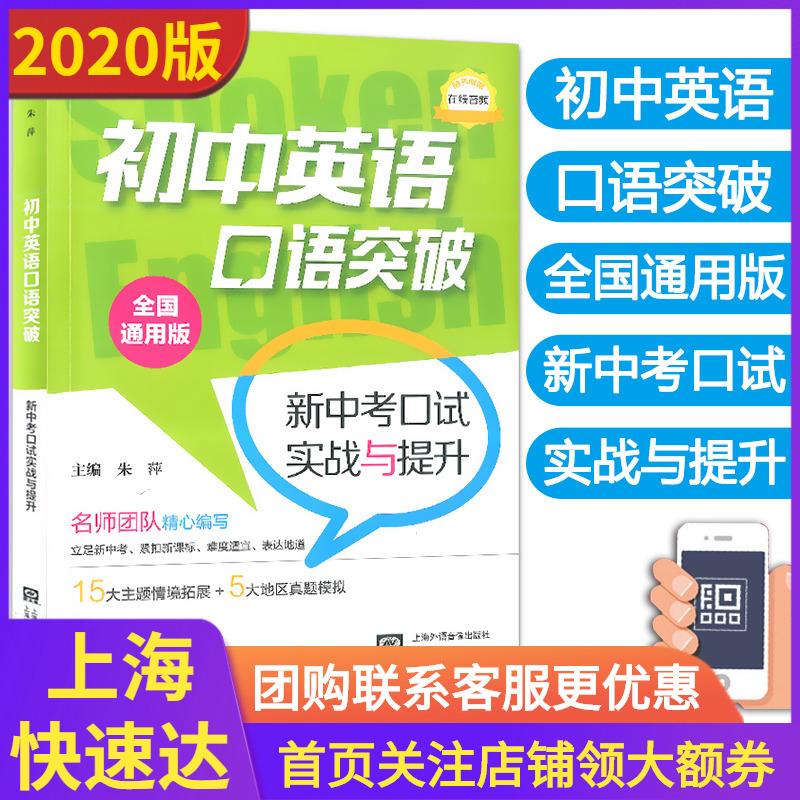2020新版正版现货 初中英语口语突破 新中考口试实战与提升提高训练 上海外语音像出版社 初一初二初三学生口语提高书 全国通用版