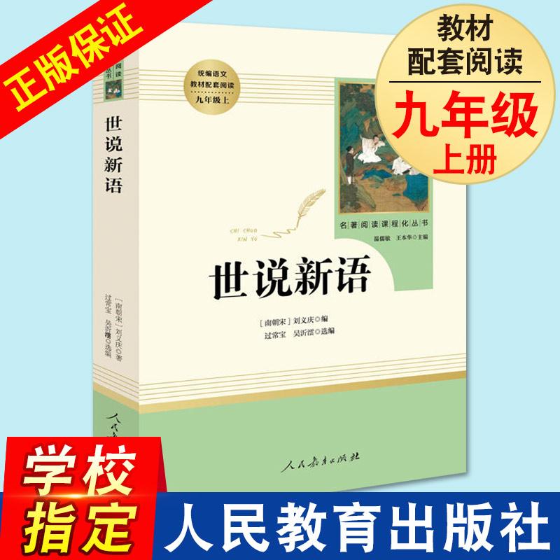 世说新语 刘义庆 初中生九年级上必读人教版人民教育出版社正版书原版完整版 文言文 初中课外阅读书 统编新语文教材配套文学书籍