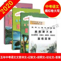 部编版 2020新版 五年上海中考语文模拟卷大观 含文言诗文记叙文说明文议论文考题精选+含答案上海五年一模二模试题精选上海好题目