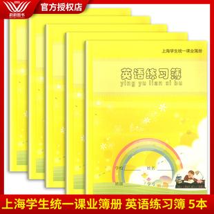 英语练习簿 健生k126 新版 x上海学生统一课业簿册 作业本5本