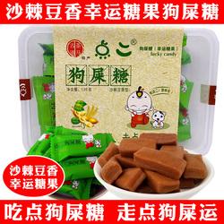 四川成都特产点二狗屎糖135g盒装沙棘豆香幸运糖果好运糖果小包装